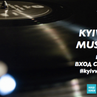 Kyiv Vinyl Music Fair
